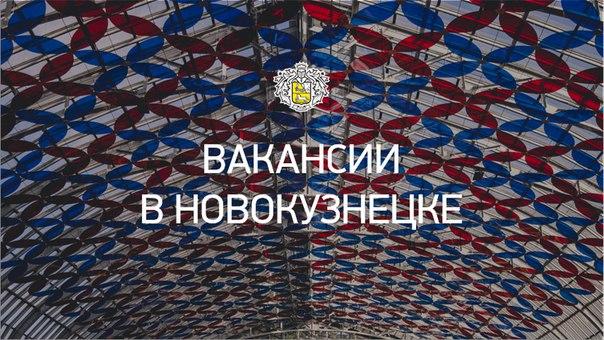 Вакансии в НовокузнецкеПриглашаем к себе в команду жителей прекрасно