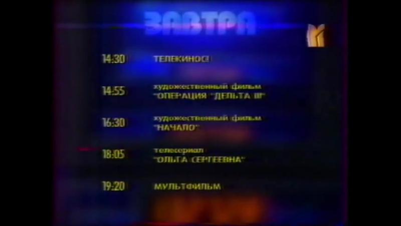 Staroetv.su Программа передач (М1, 13.04.2002)