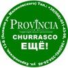 """Территория вкуса и развлечений """"Provincia"""""""