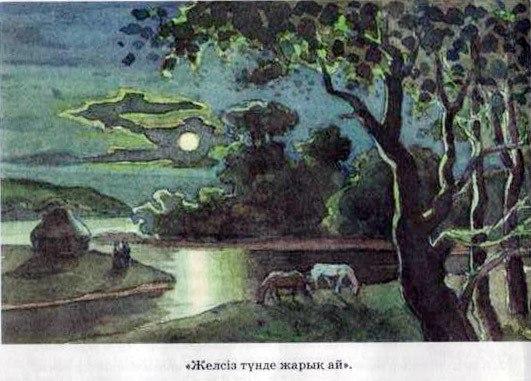 Абайдың шығармаларына иллюстрация.