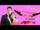 Радостный Купидон 8/8 (Купидоны 1 история)  กามเทพ หรรษา  Cheerful Cupid  The Cupids Series Kammathep Huns