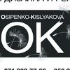 """Студия дизайна и рекламы """"OK"""""""
