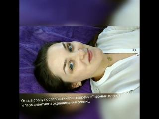 ⭐Чистка ⭐ студия косметологии и перманентного макияжа 🌌SEREBRO🌌