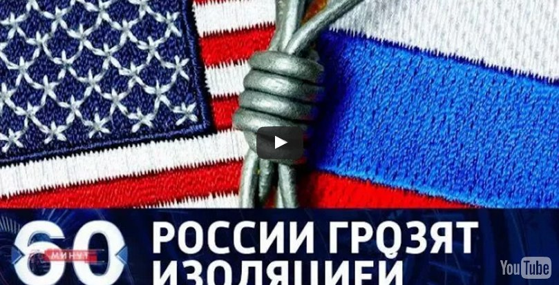 60 минут. США грозят России изоляцией. От 28.08.17