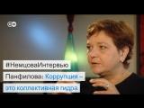 Панфилова о Путине и коррупции в России
