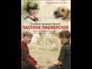 Хороший фильм для всей семьи. Частное пионерское HD