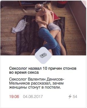 Форум стоны во время секса