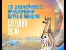 Мультфильм «101 далматинец 2: Приключения Патча в Лондоне / 101 Dalmatians II: Patch's London Adventure» на Канале Disney!