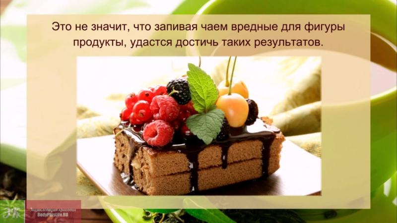 Zelenyj_chaj_dlya_pohudeniya._Kak_POHUDET_s_pomoshhyu_zelenogo_chaya