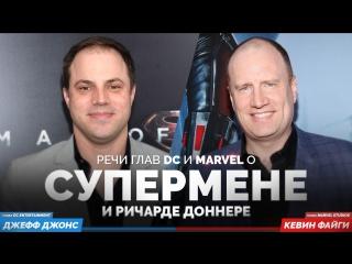 RUS | Речи о Супермене и Ричарде Доннере - Джефф Джонс (DC) & Кевин Файги (Marvel)