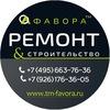 """Ремонт квартир в Щелково под ключ - ТМ """"ФАВОРА"""""""