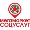 Мегамаркет социальных услуг
