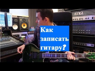 Простота в записи электрогитары от Алексея Зверева.