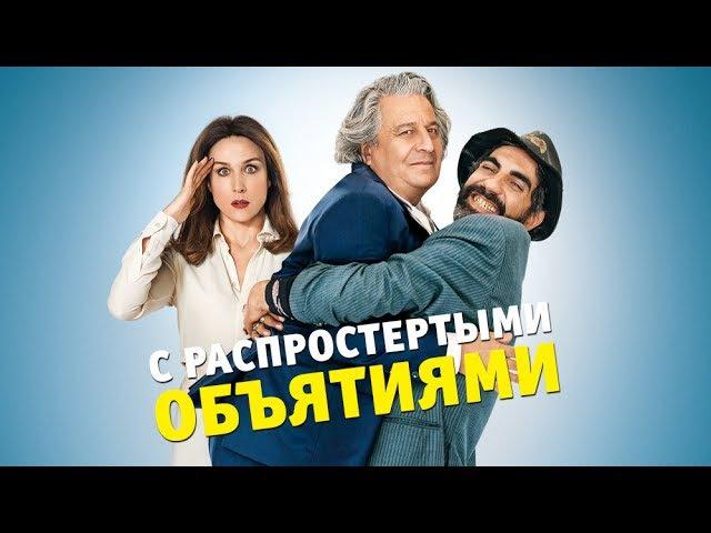 Безумные соседи / С распростёртыми объятиями / À Bras Ouverts / With Open Arms 2017 Русский Трейлер