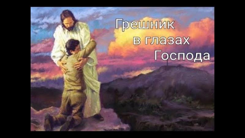 Грешник в глазах Господа