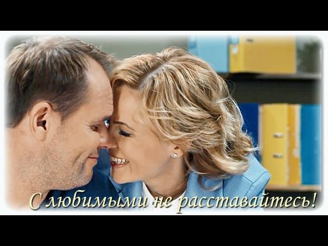 С любимыми не расставайтесь(Брагин Нарочинская / Аверин Куликова)