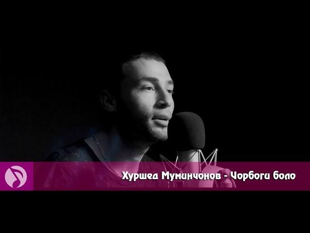 Хуршед Муминчонов - Чорбоги боло (клипхои точики 2016)