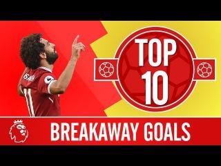 TOP 10: The best breakaway goals in the Premier League | Mane, Salah, Gerrard