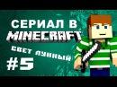 СЕРИАЛ В MINECRAFT НИОЧЕМ 5 - КРУГ ЛУННЫЙ