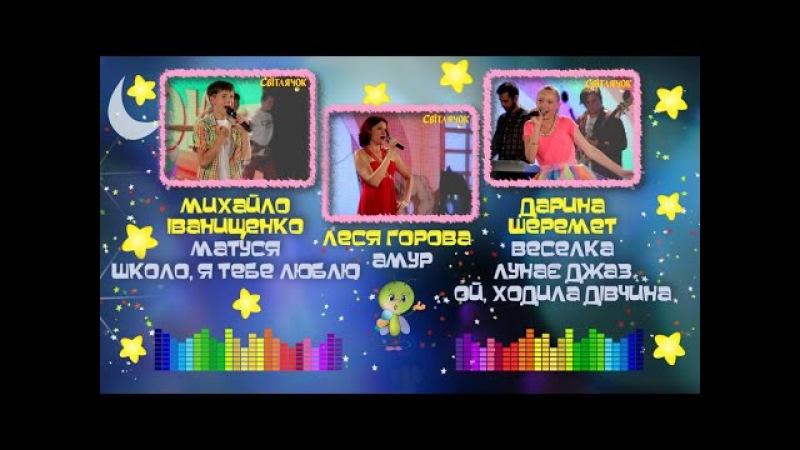 Михайло Іванищенко та Дарина Шеремет - пісні з фестивалю Світлячок