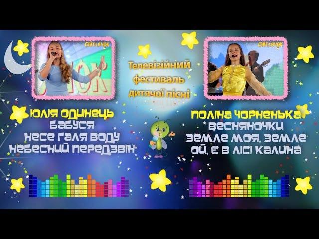 Юлія Одинець та Поліна Чорненька - пісні з фестивалю Світлячок