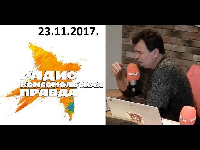 Ю.Болдырев. Липы из Европы от липовых государственников. (23.11.17.)