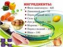 Презентация Запеканка Нежность . Максим Юрин