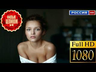 ФИЛЬМ ДО СЛЕЗ ЖЕНА ИЗМЕНЩИЦА (2017) Мелодрамы новинки 2017 фильмы русские