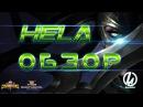 Обзор Хела Марвел Битва чемпионов Contest of champions Hela Review Хель