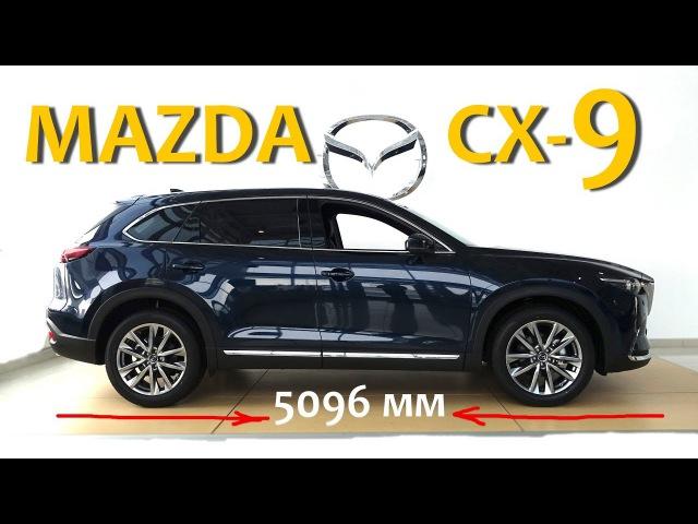 Mazda CX-9 2017 NEW - обзор Александра Михельсона Мазда CX9
