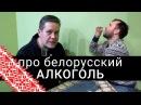 Что пить из белорусского и вообще пить ли Алкобард в гостях.