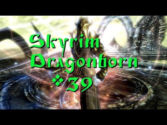Skyrim Association. Dragonborn 39: Где чёртов Торкильд? (финал сезона)