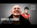 KYIVSTONER и Макс Барских  carpool karaoke  ТИПИЧНОЕ ШОУ