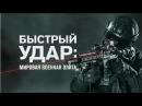 Быстрый удар: мировая военная элита (HD 1080p)
