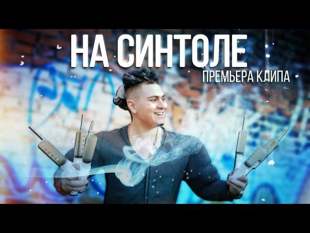 RYMIX Feat. РОСТЯН - НА СИНТОЛЕ !