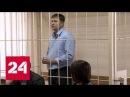 Законовские платили самарскому прокурору каждый месяц Россия 24