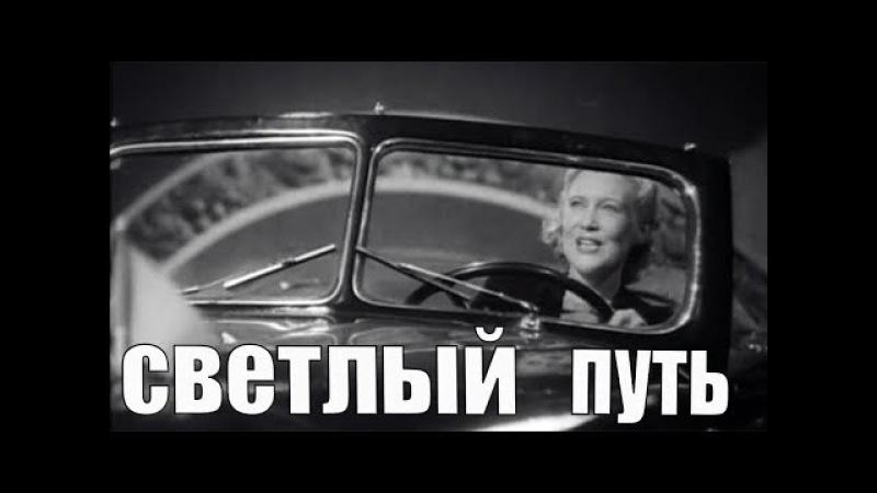 Светлый путь 1940 (Светлый путь фильм смотреть онлайн)