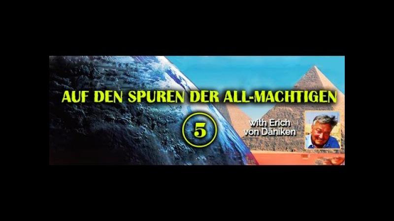Эрих фон Дэникен: Chichen Itza - Mayastadt im Dschungel / 5 серия