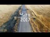 Забайкальский край, Чита 2017//Аэросъемка