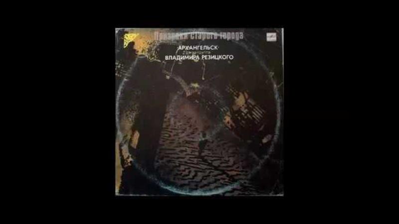 Архангельск. Призраки старого города (FULL ALBUM, free jazz, Russia, USSR, 1987)