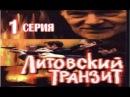 Литовский транзит 1 серия из 12 (детектив, боевик, криминальный сериал)