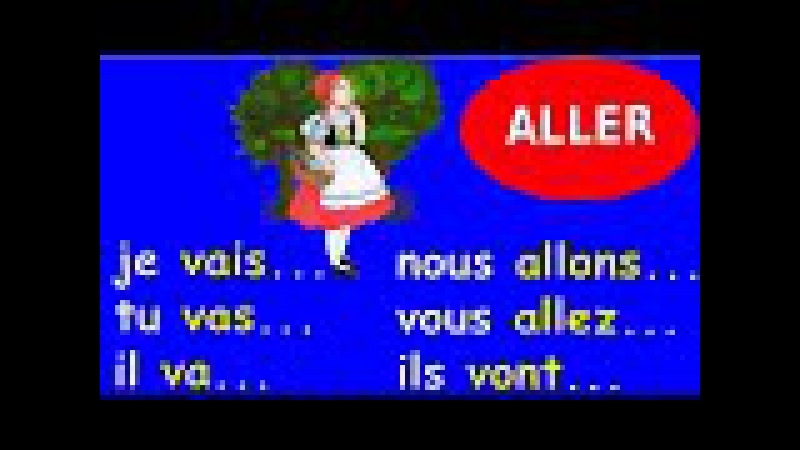 Спряжение глагола Aller французскийязык