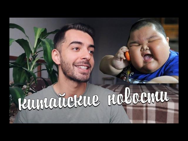 КИТАЙЦЫ ТОЛСТЕЮТ и РУФЕР УПАЛ С 62 ЭТАЖА
