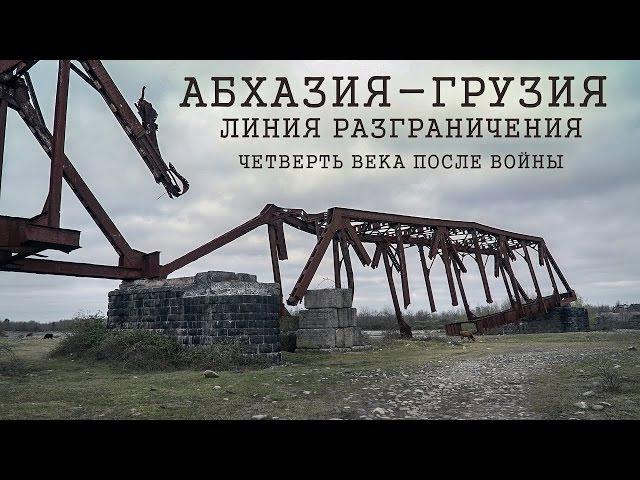 Абхазия-Грузия   Линия разграничения четверть века после войны - спецрепортаж