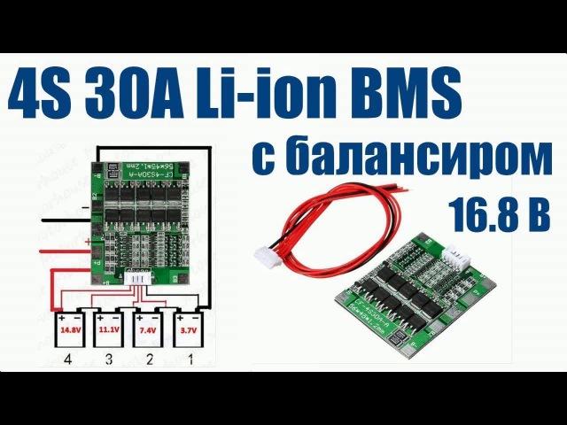 Посылка из Китая - 4S 30A BMS Li-ion с балансиром