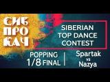 Sibprokach 2017 Top Dance Contest - Popping 1/8 final - Spartak vs Nazya