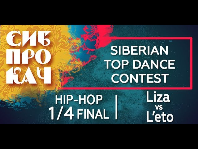 Sibprokach 2017 Top Dance Contest - Hip-hop 1/4 final - Liza vs L`eto