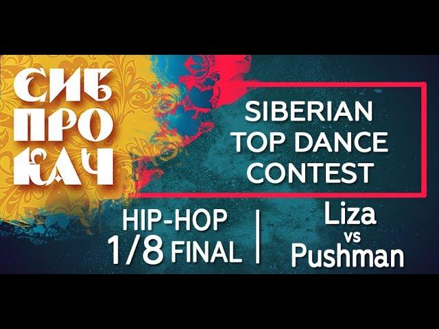 Sibprokach 2017 Top Dance Contest - Hip-hop 1/8 final - Liza vs Pushman