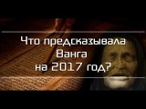 Предсказания Ванги на 2017 год по 3797  . Predictions of Vanga for 2017. 2017