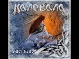 MetalRus.ru (Folk Metal). КАЛЕВАЛА - Метель (2017) Full Album